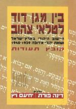 בין מגן דוד לטלאי צהוב - היישוב היהודי בא