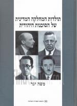 תולדות המחלקה המדינית של הסוכנות היהודית (חדש לגמרי!, המחיר כולל משלוח)
