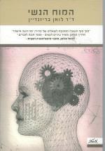 המוח הנשי (חדש לגמרי! המחיר כולל משלוח)