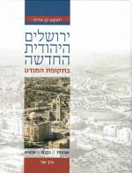 ירושלים היהודית החדשה בתקופת המנדט - כרך שני (חדש לגמרי! המחיר כולל משלוח)