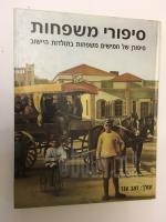 סיפורי משפחות - סיפורן של חמישים משפחות בתולדות הישוב