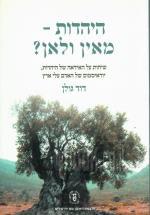 היהדות מאין ולאן (כחדש, בספר הקדשה וחתימת המחבר, המחיר כולל משלוח)