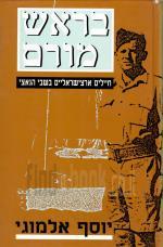 בראש מורם - חיילים ארצישראליים בשבי הנאצי (חדש, המחיר כולל משלוח)