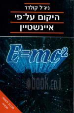 היקום על פי אינשטיין (כחדש, המחיר כולל משלוח)