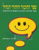 ספר ההומור היהודי הגדול (חדש לגמרי! המחיר כולל משלוח)
