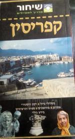 מדריך שיחור - קפריסין