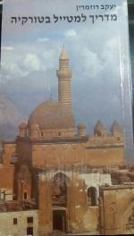 מדריך למטייל בטורקיה