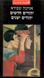 יהודים חדשים יהודים ישנים (חדש! המחיר כולל משלוח)