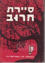 סיירת חרוב נובמבר 72-פברואר73