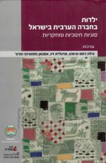 ילדות בחברה הערבית בישראל (כחדש, המחיר כולל משלוח)