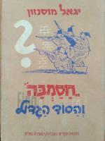 חסמבה והסוד הגדול (מהדורה טברסקי 1952)