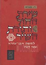 שירת החול ותורת השיר למשה אבן עזרא ובני דורו (במצב טוב, המחיר כולל משלוח)
