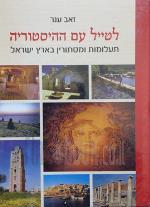 לטייל עם ההסטוריה - תעלומות ומסתורין בארץ ישראל