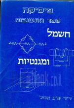 חשמל ומגנטיות+ספר התשובות