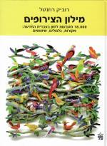 מילון הצירופים - 18,000 מטבעות לשון בעברית החדשה (חדש לגמרי!, המחיר כולל משלוח)