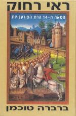 ראי רחוק - המאה ה-14 הרת הפורענויות (כחדש, המחיר כולל משלוח)