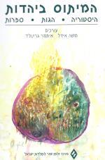 המיתוס ביהדות (כחדש, המחיר כולל משלוח)