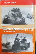 בדרך המדבר והאש; תולדות גדוד 9