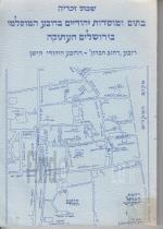 בתים ומוסדות יהודים ברובע המוסלמי בירושלים העתיקה