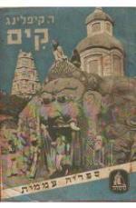 קים / מסדה 1948