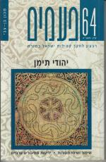 פעמים 64 יהודי תימן