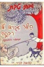 הילד שקראו לו רבקה / דביר 1955