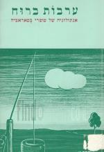 ערבות ברוח: אנתולוגיה של סופרי בסארביה / כרכים א-ב. (במצב טוב מאד, המחיר כולל משלוח)