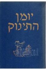 יומן התינוק / שמואל זימזון 1952