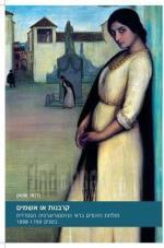 קרבנות או אשמים - תולדות היהודים בראי ההסטוריוגרפיה הספרדית בשנים 1759-1898