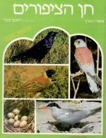 חן הציפורים - ציפורי הארץ (כחדש, המחיר כולל משלוח)