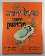 מזל טוב יומני הראשון אלבום תמונות לתינוק והוראות רפואיות לאם מאת ד