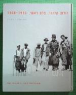 זולטן קלוגר צלם ראשי 1933-1958 [הוצאת יד יצחק בן-צבי, 2008] / רות אורן, גיא רז