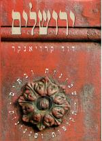 ירושלים שכונות ובתים תקופות וסגנונות / עיר בלתי מושגת - חיים באר.
