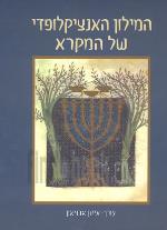 המילון האנציקלופדי של המקרא (4 כרכים) / עורך: איתן אבניאון