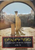 ספר ירושלים התקופה הרומית והביזאנטית 70-638