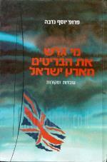 מי גרש את הבריטים מארץ ישראל : עובדות ומקורות / פרופ' יוסף נדבה