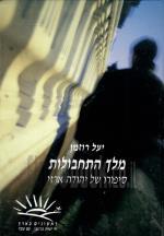 מלך התחבולות - סיפורו של יהודה ארזי (חדש לגמרי!, המחיר כולל משלוח)