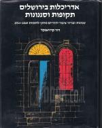 אדריכלות בירושלים תקופות וסגנונות (חדש!, המחיר כולל משלוח)