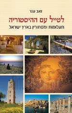 לטייל עם ההיסטוריה : תעלומות ומסתורין בארץ ישראל [הוצאת כנרת, 2007] / זאב ענר