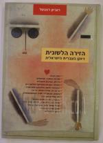 הזירה הלשונית : דיוקן העברית הישראלית / רוביק רוזנטל