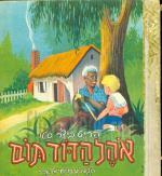 אהל הדוד תם /