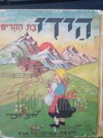 הידי (היידי) / עמיחי - ספרית