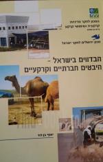 הבדווים בישראל היבטים חברתיים וקרקעיים