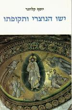 ישו הנוצרי ותקופתו / מהדורה 6 מחודשת (חדש! המחיר כולל משלוח)