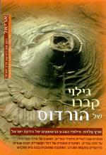 גילוי קברו של הורדוס / אריאל 182 (חדש לגמרי! המחיר כולל משלוח)
