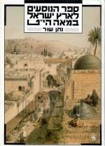 ספר הנוסעים לארץ ישראל במאה הי