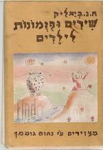 שירים ופזמונות לילדים / 1948
