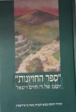 ספר החזיונות יומנו של ר' חיים ויטאל