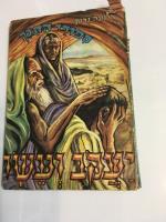 יעקב ועשו- ספורי התנ