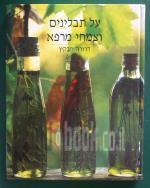 על תבלינים וצמחי מרפא [הוצאת משרד הביטחון, 1995] / דרורה חבקין